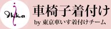 車椅子着付け・実践車いす着付け講座(東京・全国)~東京車椅子着付けチーム